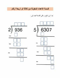 قسمة الاعداد المكونة من 3 او 4 ارقام Language Arabic Grade Level 5 School Subject الرياضيات Main Conte Arabic Alphabet For Kids Alphabet For Kids Worksheets