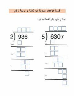 قسمة الاعداد المكونة من 3 او 4 ارقام Language Arabic Grade Level 5 School Subject الرياضيات Main Conte Arabic Alphabet For Kids Alphabet For Kids Worksheets