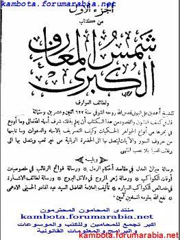 دعوة ميمون لتحميل كتاب شمس المعارف الكبرى النسخة الاصلية