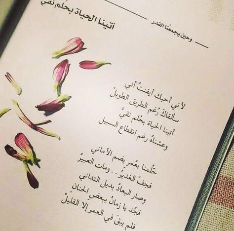 لأني أحبك Words Arabic Quotes Quotes