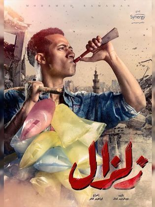 Series Zelzal 2019 Cast Video Trailer Photos Reviews Showtimes Egyptian Movies Old Movie Poster Ramadan