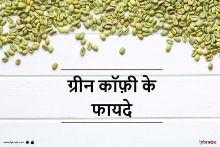 Green Coffee Beans Effects In Hindi Di 2020