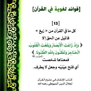 Pin By Faten Hadi On 04 4 Lbitq فوائد لغوية في القرآن In 2020 Quran Book Quran Verses Quran Tafseer