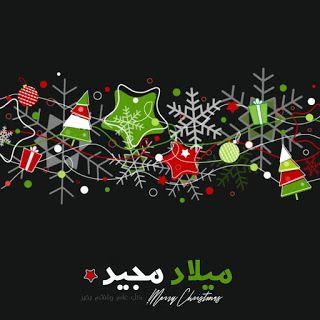 صور عيد الميلاد المجيد 2021 تهنئة بعيد الميلاد المجيد Merry Christmas Christmas Christmas Cards Snowflakes