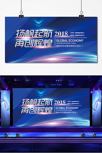 Technological Wind Blue Sail Set Create Brilliant Display Board Psd Free Download Pikbest Science And Technology Templates Sailing