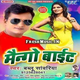 Mango Bait Bablu Sanwariya 2019 Mp3 Songs Mp3 Song Songs Mp3 Song Download