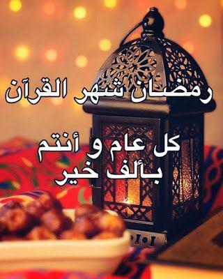 أفضل صور خلفيات بطاقات تهنئة رمضانية اجمل صور تهنئة رمضان Ramdan بطاقات تهنئة بمناسبة شهر رمضان عب Holiday Decor Christmas Ornaments Novelty Christmas