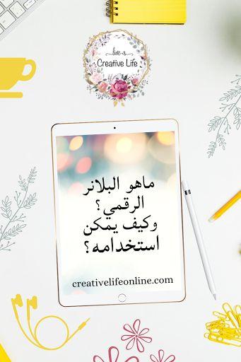 ماهي الأجندة الرقمية وكيف يمكن استخدامها Planner Creative Life Creative