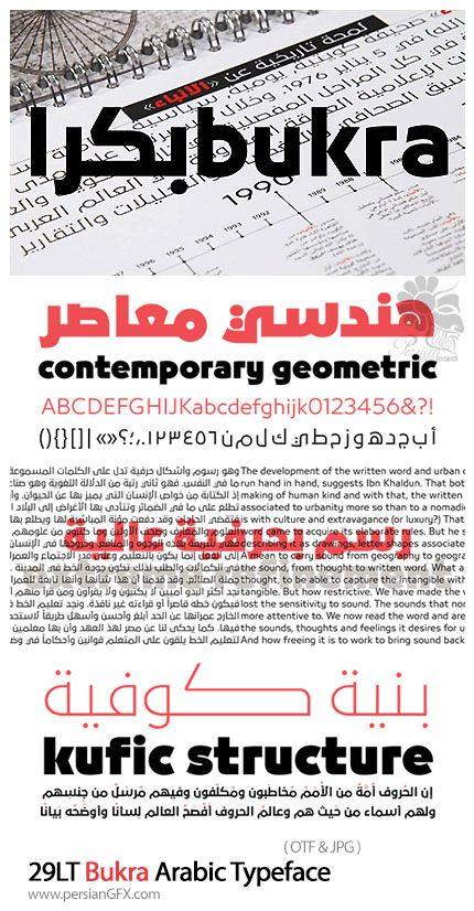 تحميل خط بكرا خط عربي Bukra Arabic Font منتديات تلوين Arabic Font Geometric Fonts