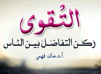 حكم عن التقوى اقوال وحكم عن التقوى Arabic Calligraphy Calligraphy