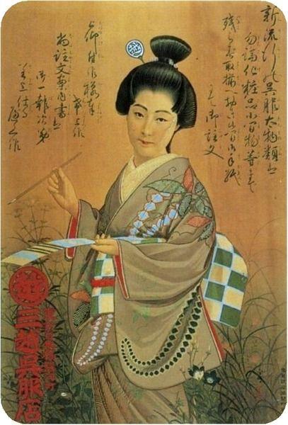 即席博物館 日本のポスター レトロポスター ヴィンテージポスター