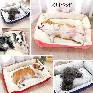 犬用ベッド 犬のベッド 小型犬用 中型犬用 大型犬用 ベッド マット カドラー ペットベッド 犬用品 ペット用品 ペット用インテリア 寝具 M Xl Wccw170926067 2 Waroom2021 通販 Yahoo ショッピング ペットベッド 大型犬 大型犬用ベッド