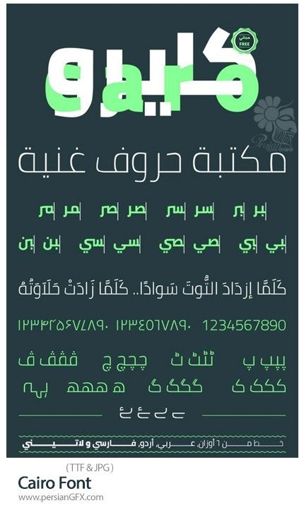 تحميل خط كايرو العربي Cairo Arabic Font منتديات تلوين Arabic Font Cairo Ttf