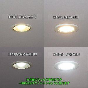 ダウンライト用 Ledフラット電球 伸縮式で天井面にピッタリ取付 埋込穴