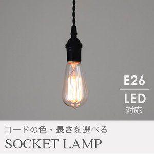 ソケットランプ E 26 ブラック ビンテージスタイル 照明器具 天井照明