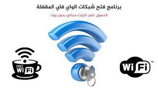 شغف الخدمية اختراق شبكات الواي فاي المقفلة بدون روت باستخدام ب Wpa Wifi Windows Phone