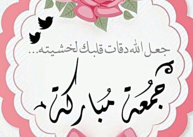 صور جميلة عن الجمعة المباركة عالم الصور Islamic Images Quran Quotes Love Image