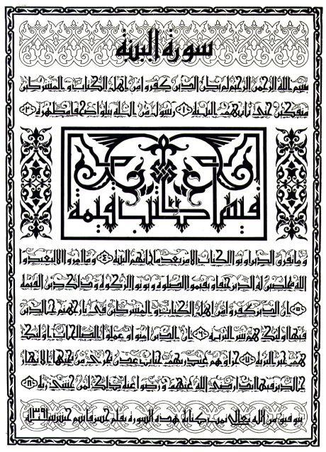 كوفي شوب Islamic Caligraphy Art Caligraphy Art Islamic Caligraphy