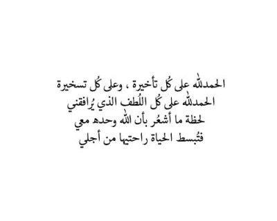 الحمد لله دائمآ وأبدآ Islamic Quotes Quotes Life Quotes
