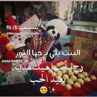 صور عيد الحب 2021 احلى بوستات لعيد الحب Valentine Photo Photo Valentines