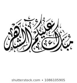 Arabic Calligraphy Of Mubarak Alaykom Al Shahr Translated As Wish You A Bless Arabic Calligraphy Tattoo Flower Graphic Design Iphone Wallpaper Quotes Love
