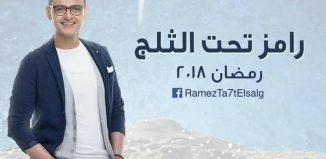 شاهد برنامج رامز الرجل الثلجي رمضان 2018 مقلب رامز جلال الجديد 2018 رامز الرجل الثلج رمضان 2018 Video