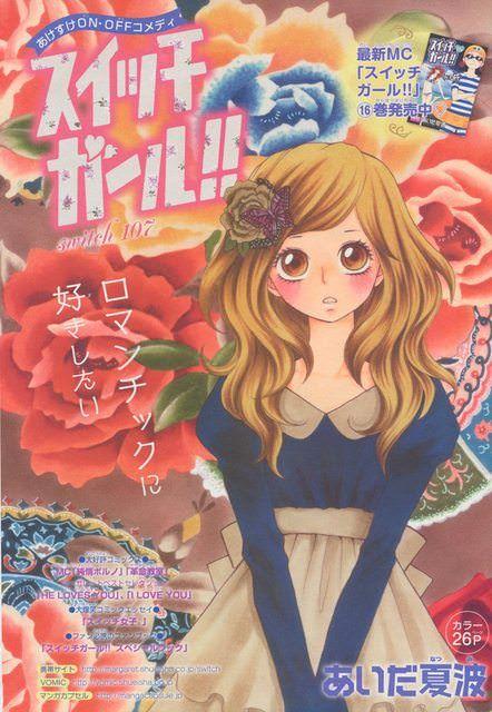 スイッチガール!!/107』あいだ夏波 | Character, Zelda characters ...