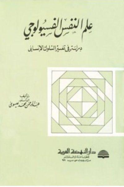 علم النفس الفسيولوجي دراسة في تفسير السلوك الإنساني عبدالرحمن محمد عيسوي إضغط هنا لتحميل الكتاب Books Blog Posts Post