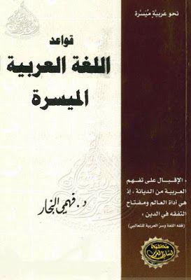 قواعد اللغة العربية الميسرة فهمي النجار Pdf Books Education Pdf