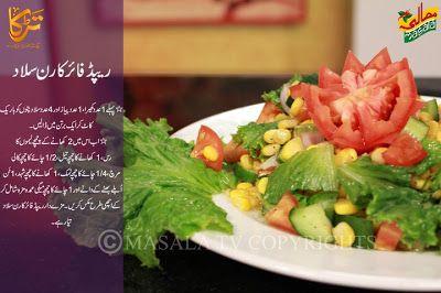 Corn Salad Recipe In Urdu
