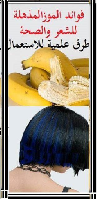 فوائد الموزالمذهلة للشعر والصحة طرق علمية لاستعماله Banana Fruit Food