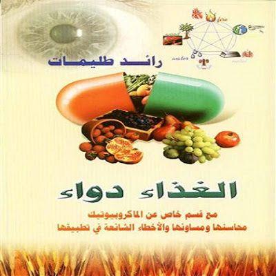 كتاب الغذاء دواء رائد طليمات Management Books Blog Blog Posts
