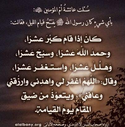 افتتاح قيام الليل Islamic Quotes Islam Quotes