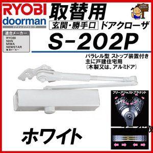Ryobi リョービ 取替用ドアクローザー S 202p ホワイト パラレル型