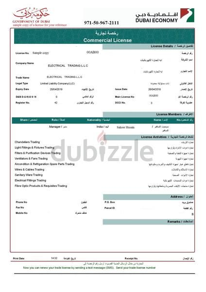 دوبيزل دبي خدمات Trade License New Old Low Cost For Sale