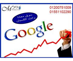 اعلانات جوجل 01200751009 Google Personal Care Internet