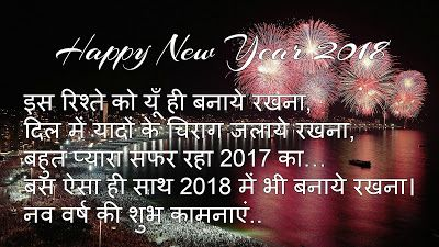 Jokes Funny Shayari: happy new year shayari hindi font images