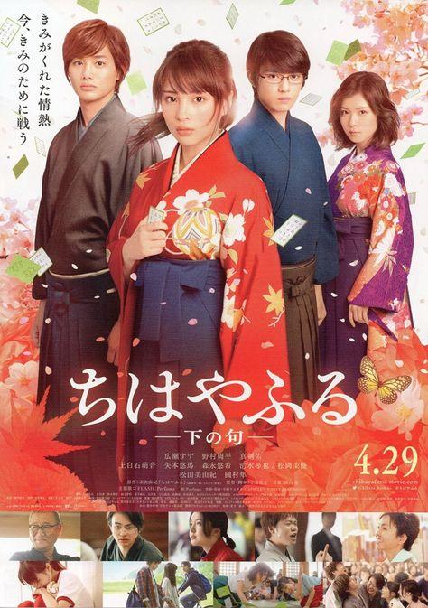 film liveaction chihayafuru akan dibuat sekuelnya  film