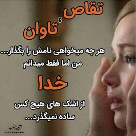 عکس نوشته در مورد تقاص پس دادن Farsi Quotes Persian Quotes Prayer Stories
