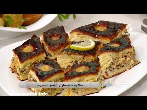 طريقة تحضير بقلاوة بالخضار و اللحم المفروم عجيجات الأرز خبز ببذور الكتان كعكة بالجزر فلان بالجزر من برنامج كل يوم طبخة للسيدة صليح Breakfast Food Toast