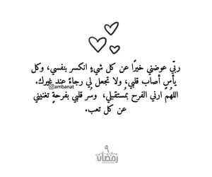 361 Images About Ambanat رمضان On We Heart It See More About Ambanat يارب And د ع Islamic Quotes Quran Ramadan Quotes Arabic Quotes With Translation