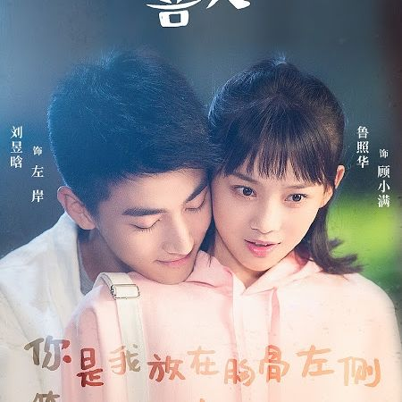 All I Want For Love Is You 2019 Photos Mydramalist Best Dramas Taiwan Drama Chines Drama