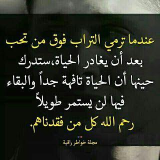صور جميلة 2020 Hd خلفيات جميله جدا للفيس بوك يلا صور Arabic Quotes Chalkboard Quote Art Words