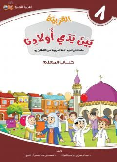 Arabic Worksheets Arabic Books اوراق عمل كتب للاطفال Arabic Playground Arabic Kids Teacher Books School Curriculum