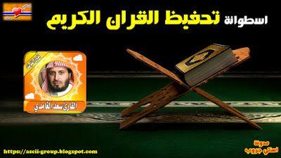 Free Download Cultural Blog اسطوانة تحفيظ القران الكريم سعد الغامدي Holy Qur A Blog Books Blog Posts