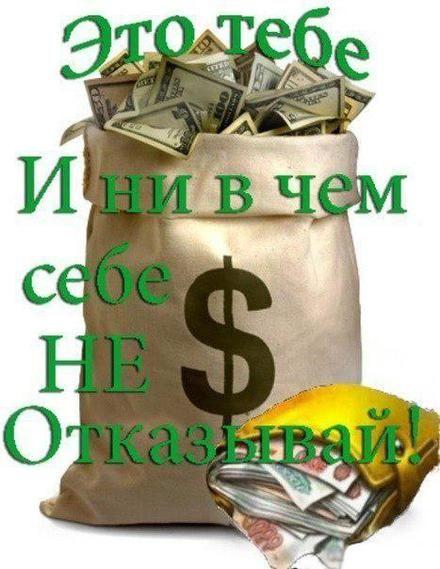 Деньги скачать бесплатно