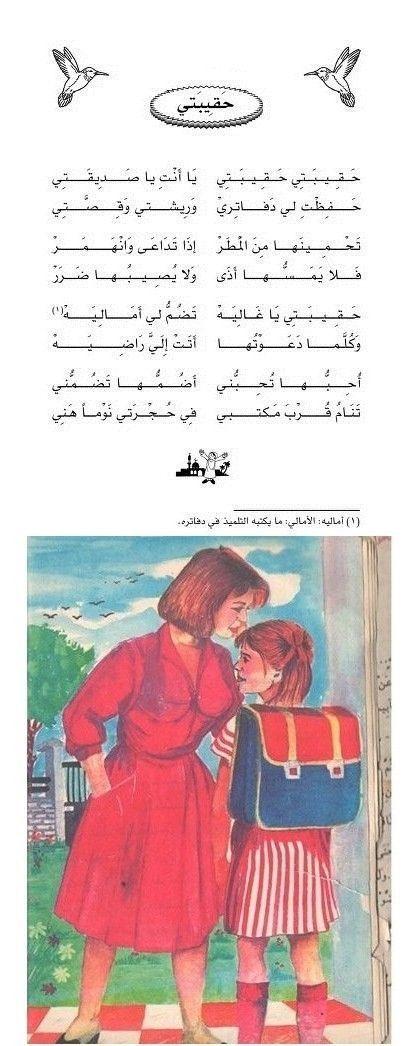 حقيبتي صديقتي Spirit Quotes Arabic Alphabet Poems