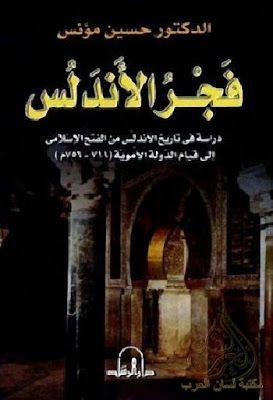 فجر الأندلس دراسة في تاريخ الأندلس من الفتح الإسلامي إلى قيام الدولة الأموية Pdf Broadway Shows Books Neon Signs