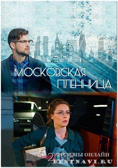 московская пленница 2018 сериал мелодрама россия