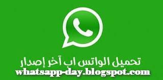 تنزيل واتس اب سامسونج دوس عربي مجانا 2020 Whatsapp Samsung الجديد الاخضر الاصلي Pinterest Logo Samsung Tech Company Logos